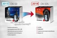 Обновление модели Pandora DX-50