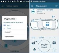 Интерфейс приложения Pandora BT